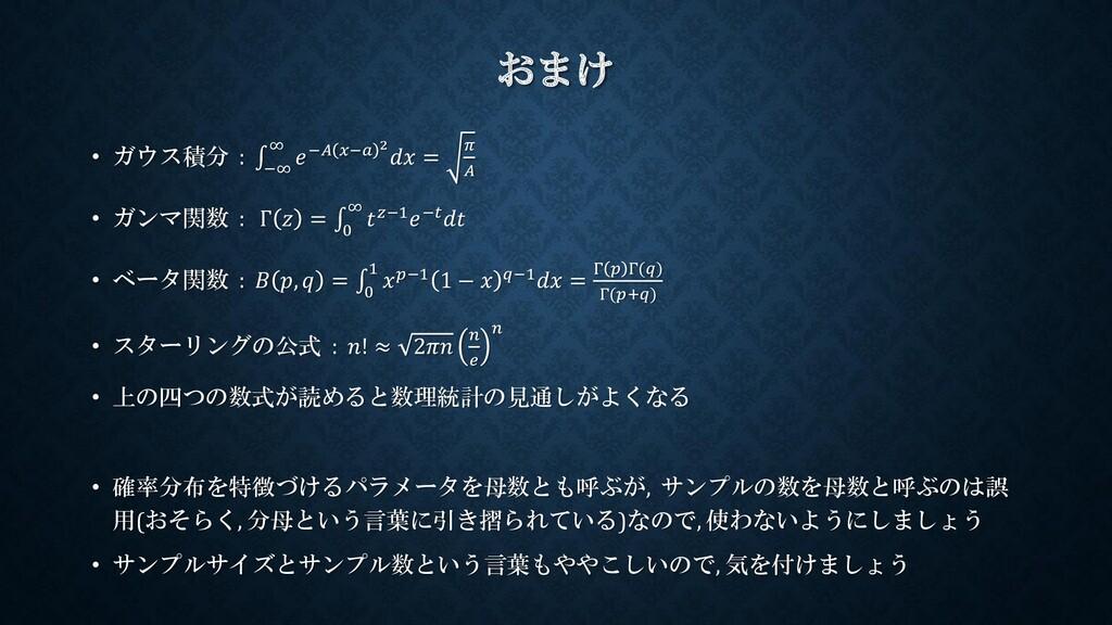 おまけ • ガウス積分 :  −∞ ∞ − − 2  =   • ガンマ関数 : Γ  = ...