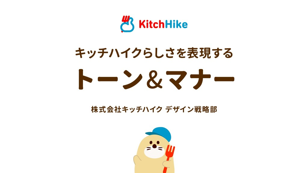 キッチハイクらしさを表現する トーン&マナー 株式会社キッチハイク デザイン戦略部