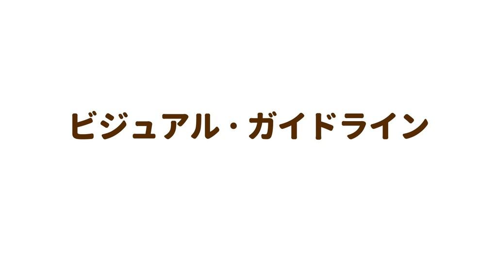 ビジュアル・ガイドライン