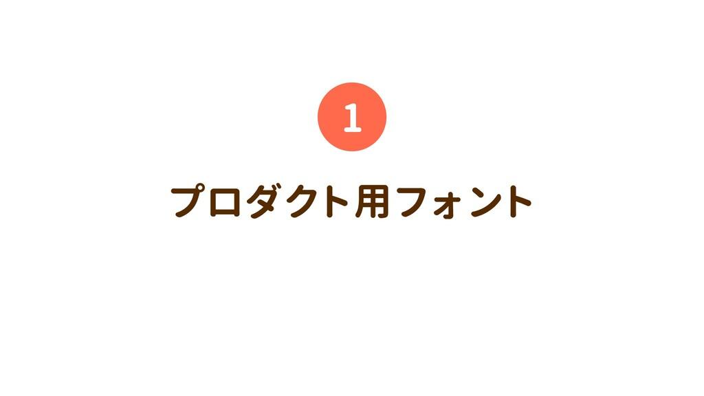 1 プロダクト用フォント