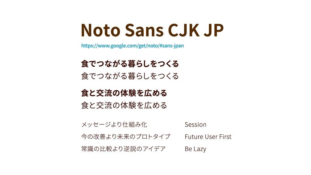 https://www.google.com/get/noto/#sans-jpan メッセー...