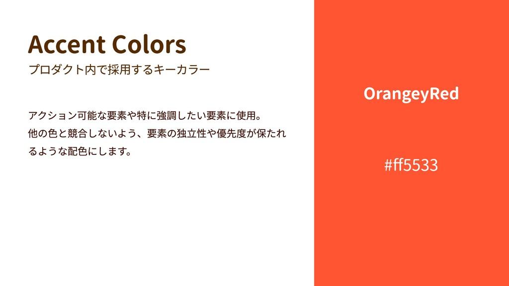 Accent Colors プロダクト内で採用するキーカラー アクション可能な要素や特に強調し...