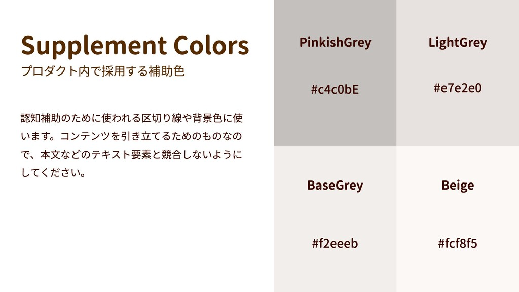 Supplement Colors プロダクト内で採用する補助色 認知補助のために使われる区切...