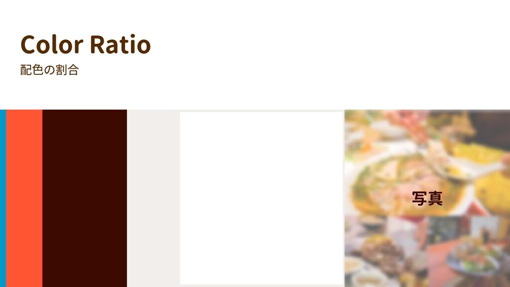Color Ratio 配色の割合 写真
