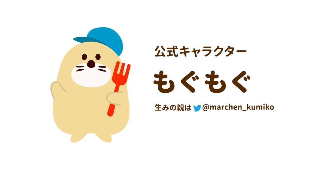 公式キャラクター 生みの親は @marchen_kumiko もぐもぐ