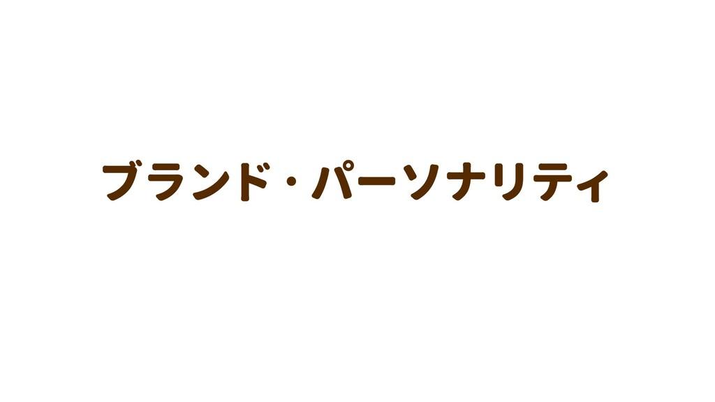 ブランド・パーソナリティ