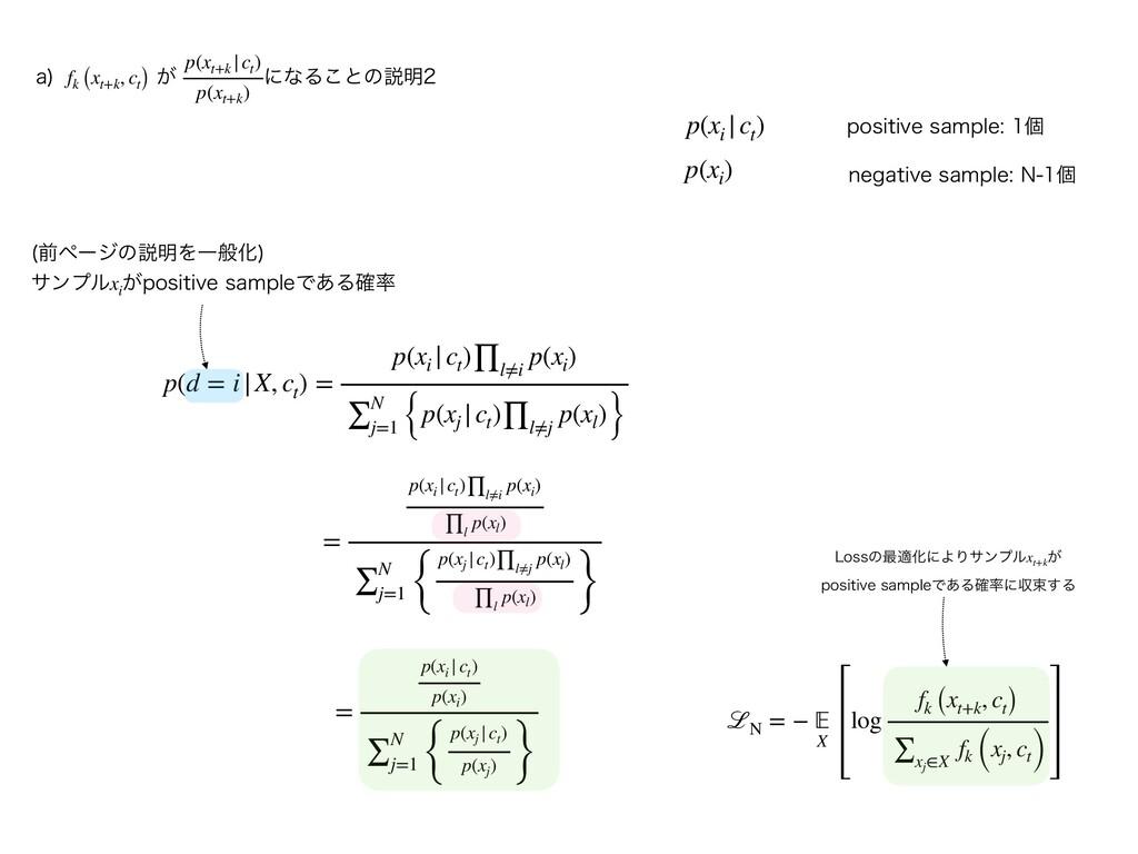 p(d = i|X, ct ) = p(xi |ct )∏ l≠i p(xi ) ∑N j=1...