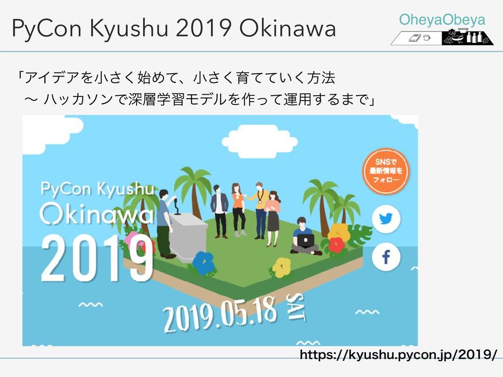 OheyaObeya PyCon Kyushu 2019 Okinawa ʮΞΠσΞΛখ͘͞...