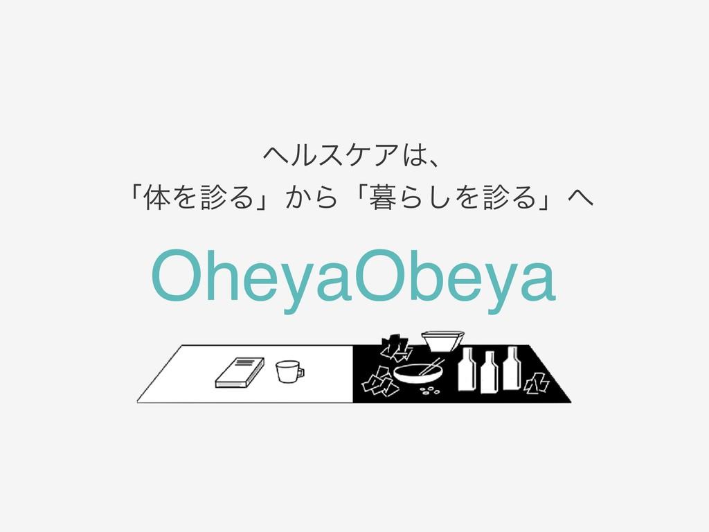 ϔϧεέΞɺ ʮମΛΔʯ͔ΒʮΒ͠ΛΔʯ OheyaObeya