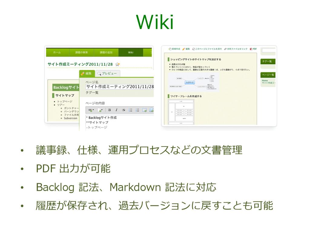 Wiki • 議事録、仕様、運⽤用プロセスなどの⽂文書管理理 • PDF 出⼒力力が可能...