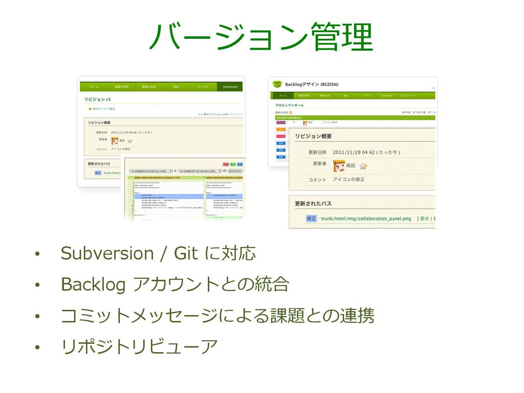バージョン管理理 • Subversion / Git に対応 • Backlog ...