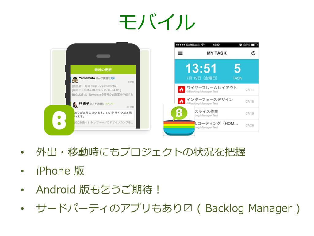 モバイル • 外出・移動時にもプロジェクトの状況を把握 • iPhone 版 • An...