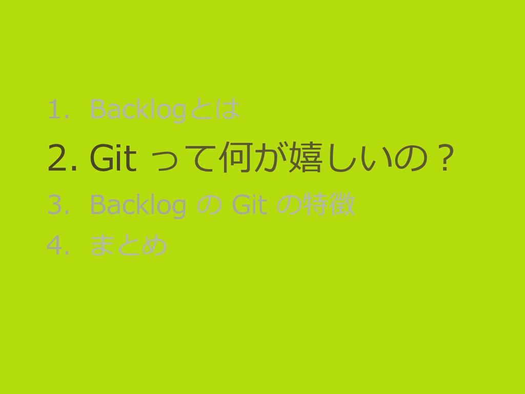 1. Backlogとは 2.Git って何が嬉しいの? 3. Backlog の ...