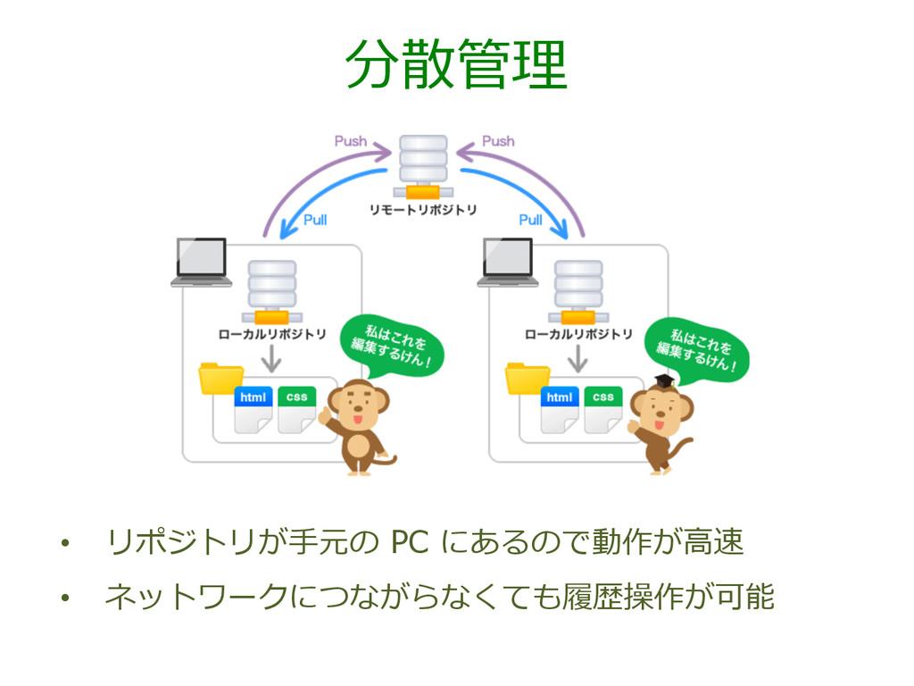 分散管理理 • リポジトリが⼿手元の PC にあるので動作が⾼高速 • ネットワークに...