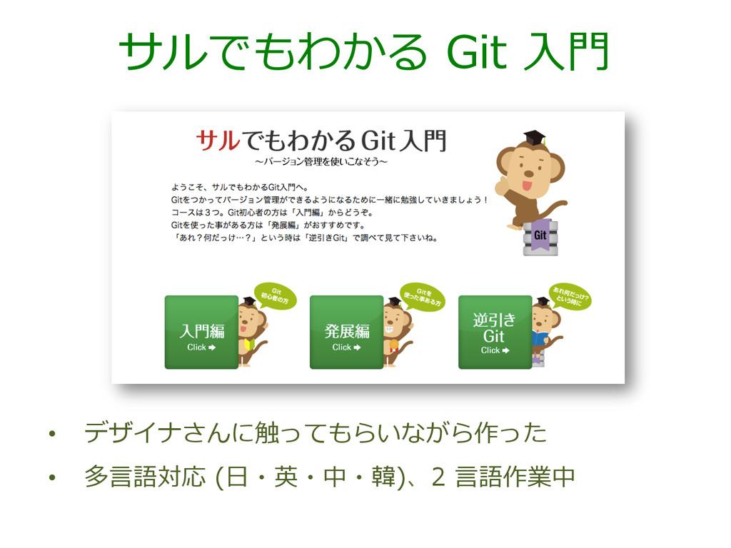 サルでもわかる Git ⼊入⾨門 • デザイナさんに触ってもらいながら作った • 多⾔...