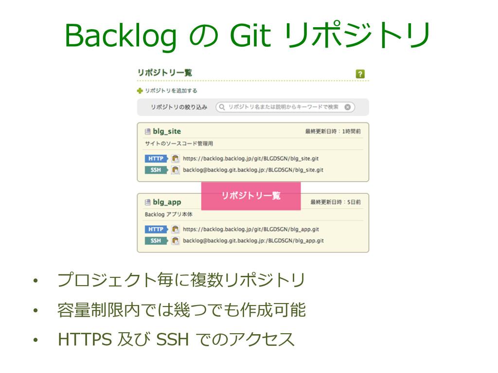 Backlog の Git リポジトリ • プロジェクト毎に複数リポジトリ • 容量...