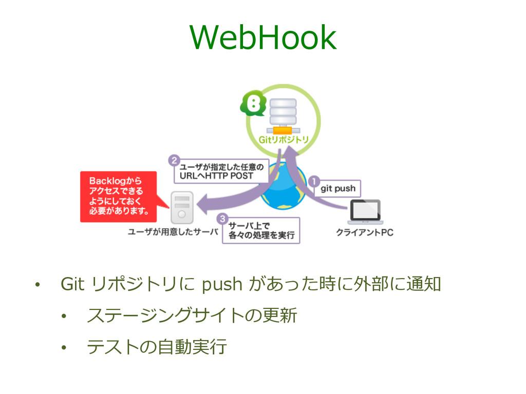 WebHook • Git リポジトリに push があった時に外部に通知 • ステ...