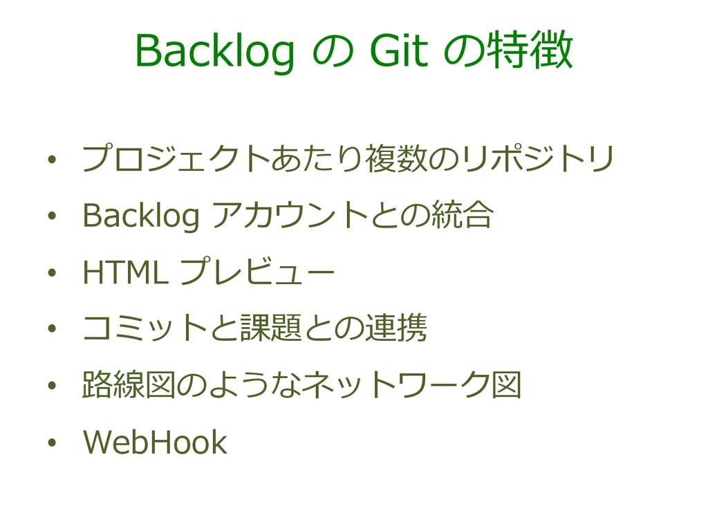 Backlog の Git の特徴 • プロジェクトあたり複数のリポジトリ • Ba...