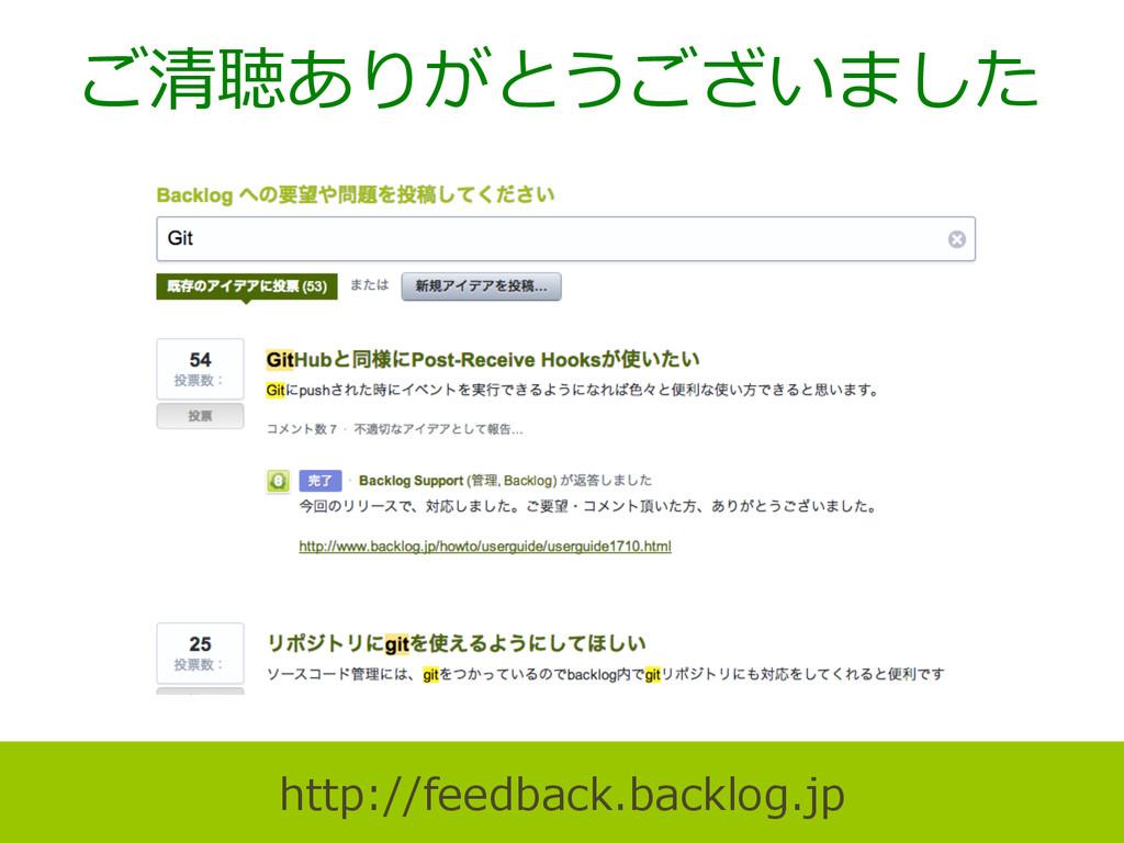 http://feedback.backlog.jp ご清聴ありがとうございました