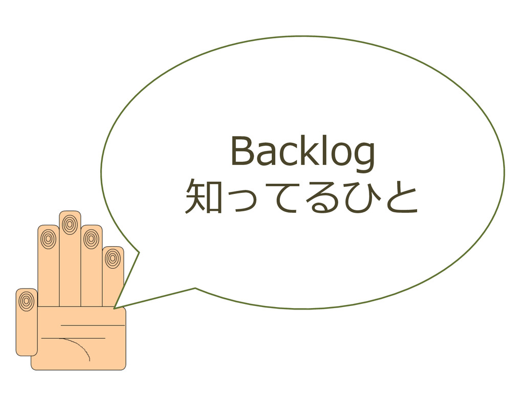 Backlog  知ってるひと