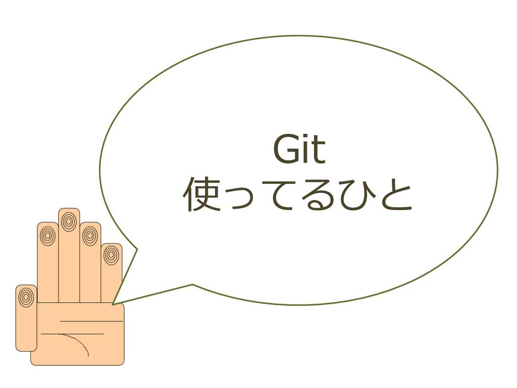 Git 使ってるひと