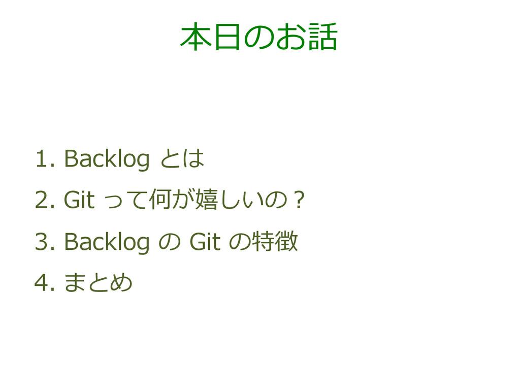 本⽇日のお話 1. Backlog とは 2. Git って何が嬉しいの? 3. B...