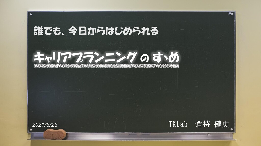 キャリアプランニング の すゝめ 2021/6/26 TKLab 倉持 健史