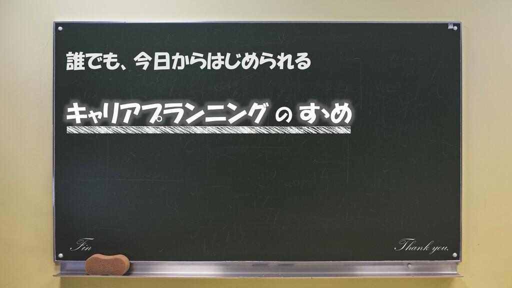 Thank you. キャリアプランニング の すゝめ Fin