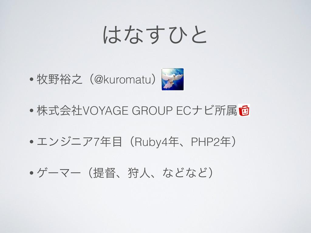 ͳ͢ͻͱ • ༟೭ʢ@kuromatuʣ • גࣜձࣾVOYAGE GROUP ECφϏ...