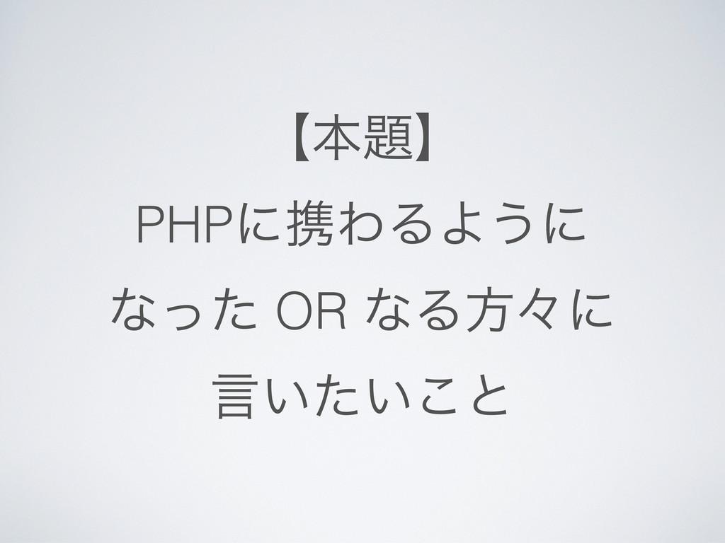 ʲຊʳ PHPʹܞΘΔΑ͏ʹ ͳͬͨ OR ͳΔํʑʹ ݴ͍͍ͨ͜ͱ