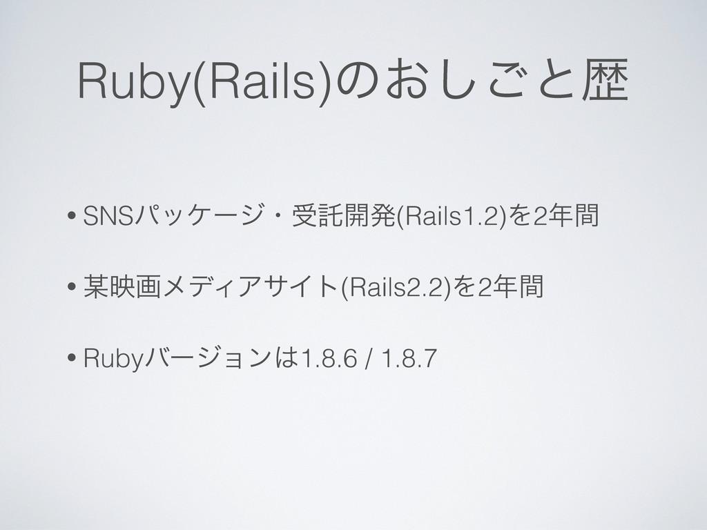 Ruby(Rails)ͷ͓͠͝ͱྺ • SNSύοέʔδɾडୗ։ൃ(Rails1.2)Λ2ؒ...