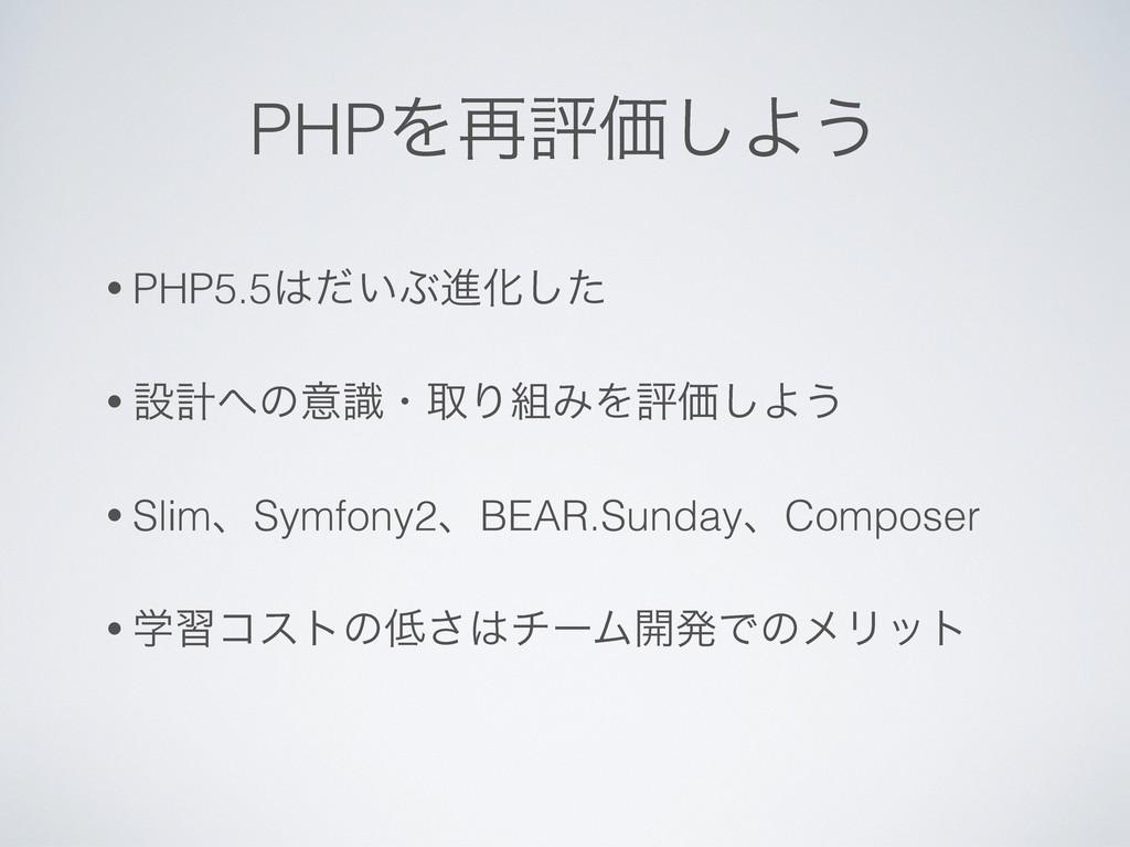 PHPΛ࠶ධՁ͠Α͏ • PHP5.5͍ͩͿਐԽͨ͠ • ઃܭͷҙࣝɾऔΓΈΛධՁ͠Α͏...