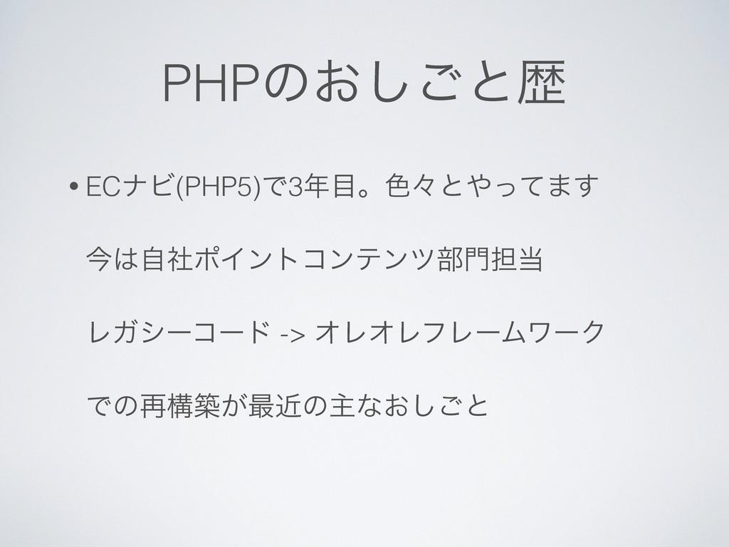 PHPͷ͓͠͝ͱྺ • ECφϏ(PHP5)Ͱ3ɻ৭ʑͱͬͯ·͢ ࠓࣗࣾϙΠϯτίϯς...