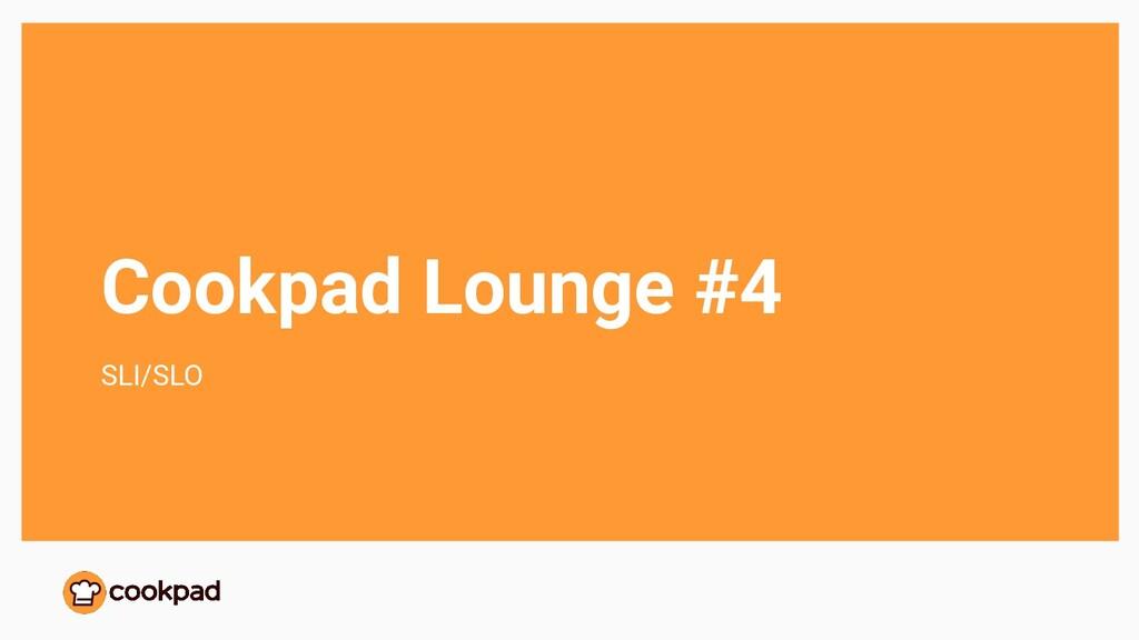 Cookpad Lounge #4 SLI/SLO