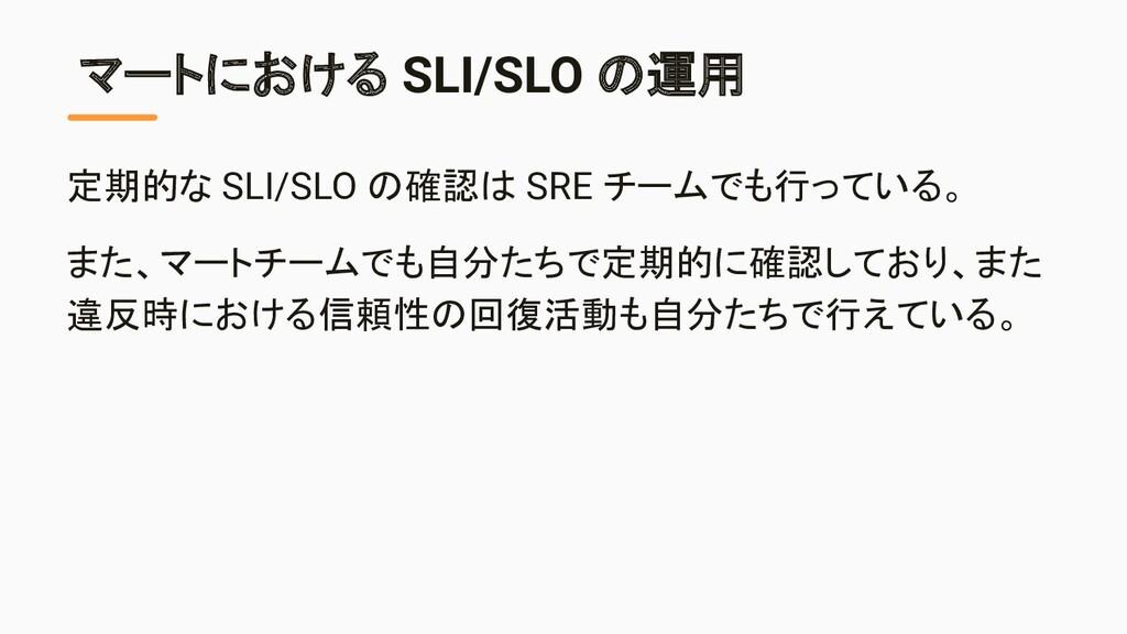 マートにおける SLI/SLO の運用 定期的な SLI/SLO の確認は SRE チームでも...