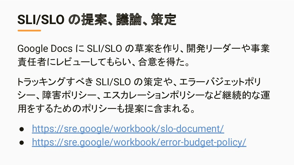 SLI/SLO の提案、議論、策定 Google Docs に SLI/SLO の草案を作り、...