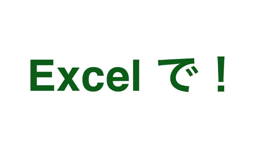 Excel Ͱʂ
