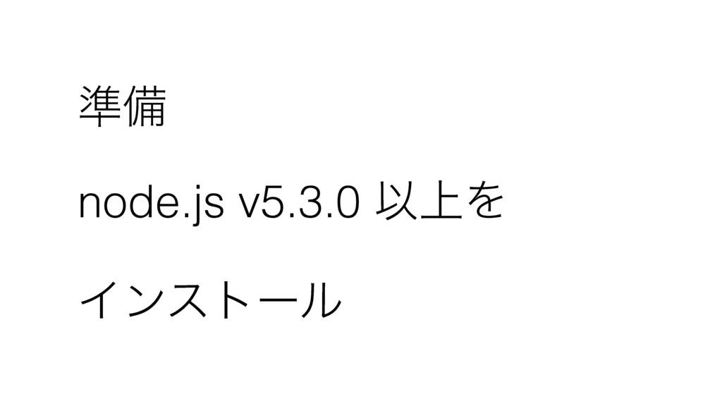 ४උ node.js v5.3.0 Ҏ্Λ Πϯετʔϧ