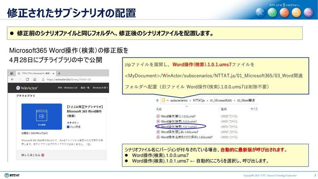 5 Copyright© 2021 NTT Advanced Technology Corpo...