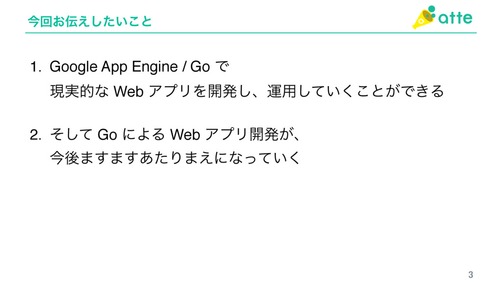 ࠓճ͓఻͍͑ͨ͜͠ͱ 3 1. Google App Engine / Go Ͱ