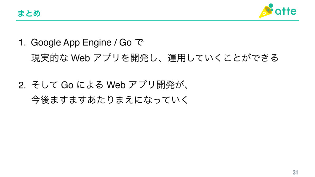 ·ͱΊ 31 1. Google App Engine / Go Ͱ