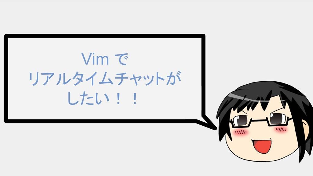Vim で リアルタイムチャットが したい!!