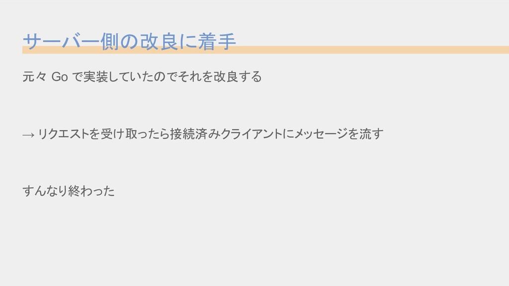サーバー側の改良に着手 元々 Go で実装していたのでそれを改良する → リクエストを受け取っ...