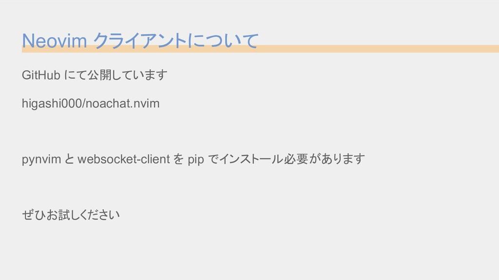 Neovim クライアントについて GitHub にて公開しています higashi000/n...