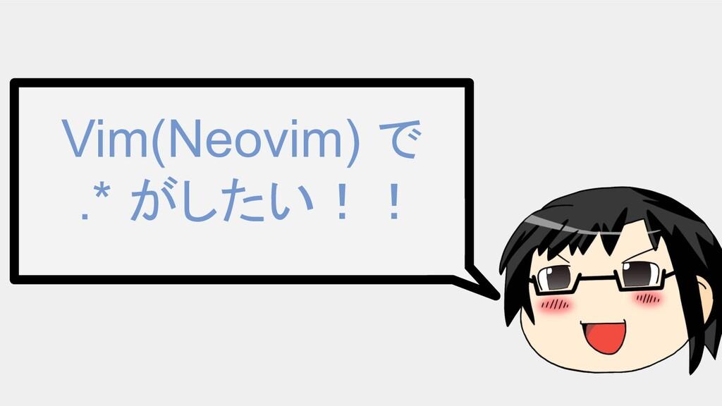 Vim(Neovim) で .* がしたい!!
