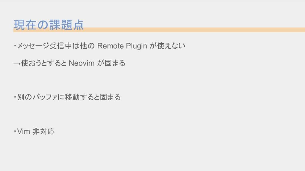 現在の課題点 ・メッセージ受信中は他の Remote Plugin が使えない →使おうとする...