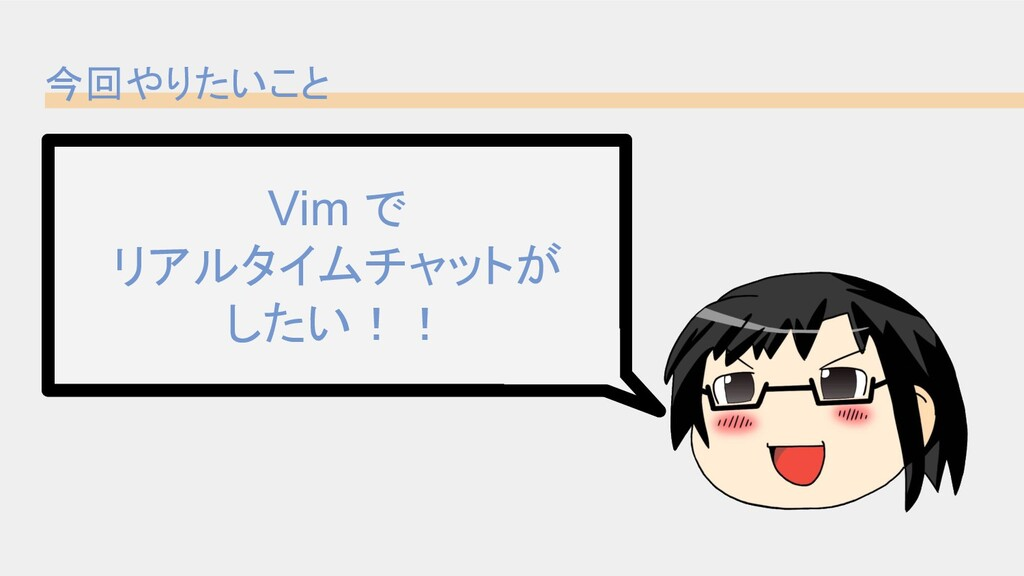 今回やりたいこと Vim で リアルタイムチャットが したい!!