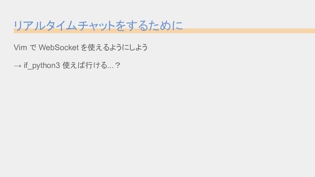 Vim で WebSocket を使えるようにしよう → if_python3 使えば行ける....