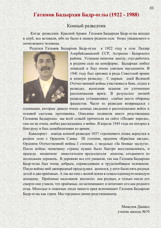 Гатамов Бадырхан Бадр-оглы (1922 - 1988) Конный...