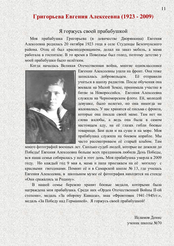 Григорьева Евгения Алексеевна (1923 - 2009) Я г...